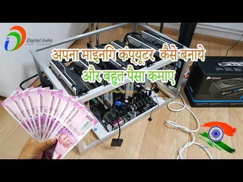 How to make your own mining computer in india and earn money
