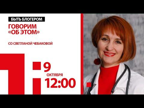 """Быть блогером: говорим """"об этом"""" со Светланой Чебаковой"""