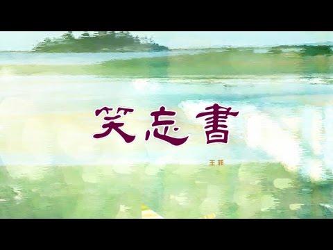 王菲 笑忘書(歌詞) - YouTube