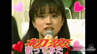 村下孝蔵さんの「初恋」を歌ってみました。 音程バラバラ…。 勢いで歌い...