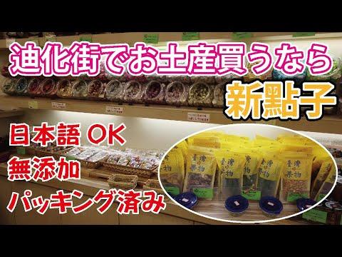 【台北土産】乾物が並ぶ迪化街おすすめのお土産屋さん♪台湾土産にドライオクラはいかがですか?