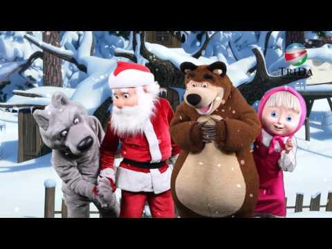 Маша и Медведь — Новогоднее театрализованное представление для детей!