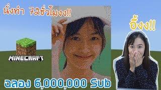 ฉลอง 6 ล้านซับ ต่อ Minecraft เป็นรูปหน้าเก๋ (18,144 บล๊อค!!)