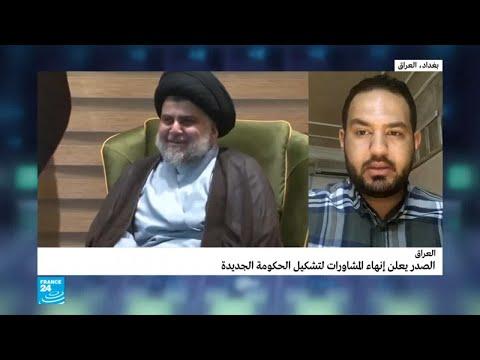 الصدر يعلن إنهاء المشاورات لتشكيل حكومة في العراق