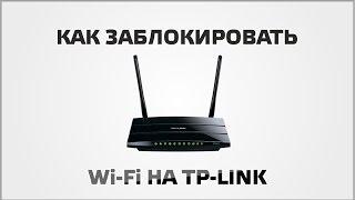Як заблокувати Wi-Fi на TP Link.
