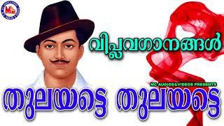 കമ്മ്യൂണിസ്റ്റ് വിപ്ലവഗാനങ്ങൾ | Thulayatte Thulayatte | Viplavaganangal Malayalam | Revolution Song
