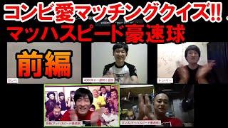 【コンビ愛マッチングクイズ】マッハスピード豪速球〜前編〜