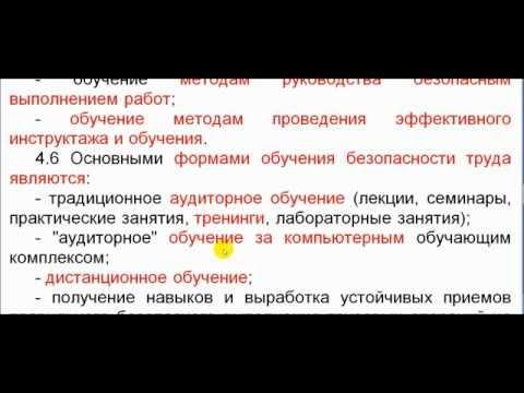 ГОСТ 12.0.004-2015 (раздел 4) 4:43