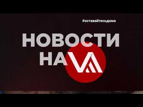 Новости Владивосток / 28.05.2020