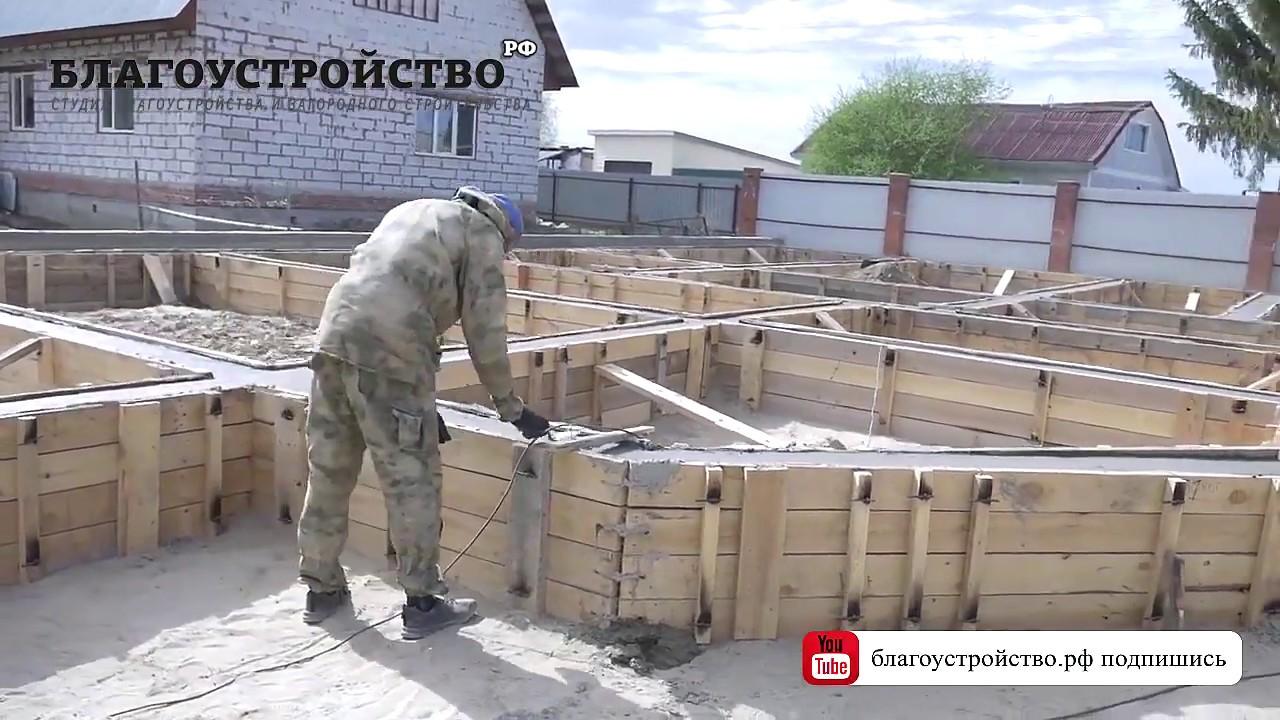 Заливка бетона фундамент заказать миксер бетона в перми