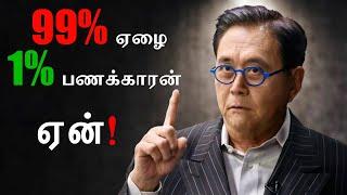Rich Dad Poor Dad in Tamil | Robert Kiyosaki | Puthaga Surukam