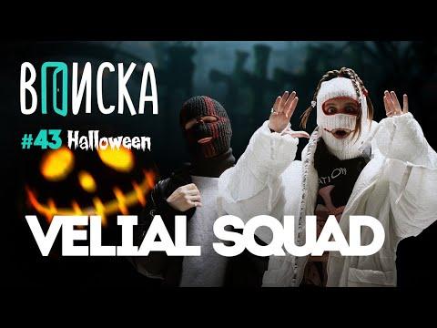Вписка и Velial Squad — антидепрессанты, почему боятся Росгвардию и не любят Versus