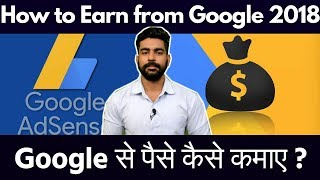 How to Earn from Google in 2018 ? | Google Adsense | Earn Money Online | Hindi| Praveen Dilliwala