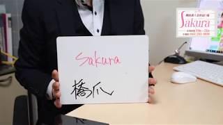 sakura(さくら)のお店動画