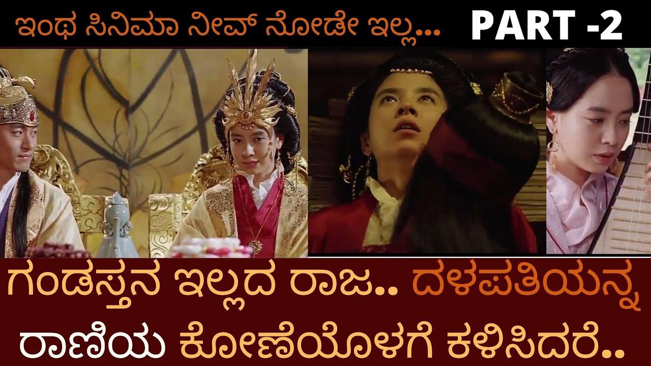 Download Frozen Flower Movie Explained  PART- 2 In Kannada | A Frozen Flower 2008 | Romantic Movies Explained