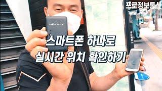스마트폰 하나로 위치추적기 실시간 위치 확인하기