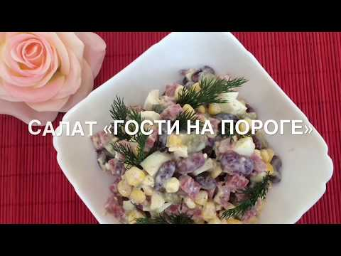 Вкусный салат с ананасами и копченой курочкой!Delicious salad with pineapple and smoked chicken!из YouTube · Длительность: 3 мин15 с