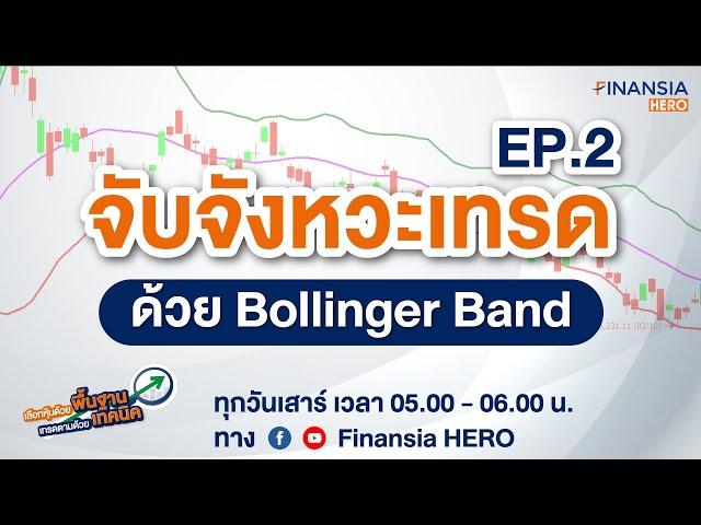 จับจังหวะเทรดด้วย Bollinger Band EP.2