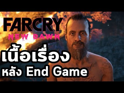 Far Cry New Dawn : เนื้อเรื่อง หลัง End Game - มิกกี้หายไปไหน ? thumbnail