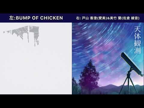 【天体観測】比較(イヤホン推奨) 左:BUMP OF CHICKEN 右:愛美(戸山 香澄) & 佐倉 綾音(美竹 蘭) music