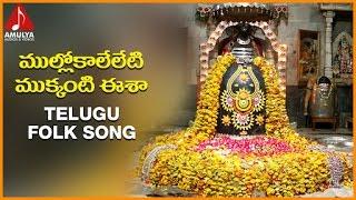 Lord Shiva Telugu Devotional Folk Song    Mullokaalelleti Mukkanti Eesha   Amulya Audios And Videos