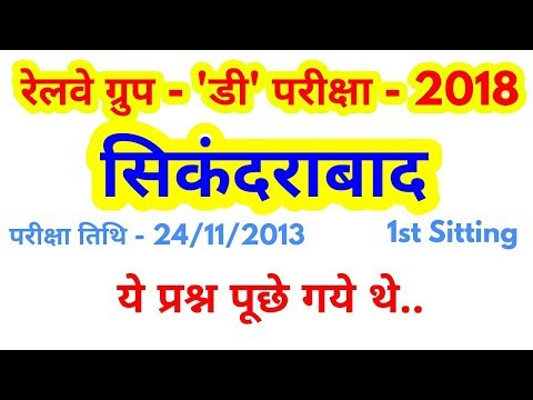 Railway Group D Previous Year Paper   Secunderabad   full solve in hindi for railway group d exam