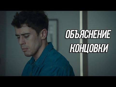 Черное Зеркало - 1 сезон 3 серия - объяснение концовки («Всё о тебе»)