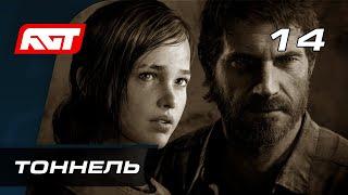 Прохождение The Last of Us Remastered — Часть 14: Тоннель