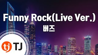 [TJ노래방] Funny Rock - 버즈(Buzz) …