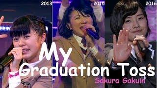 さくら学院「My Graduation Toss」 2013年度 2015年度 2016年度 さくら...