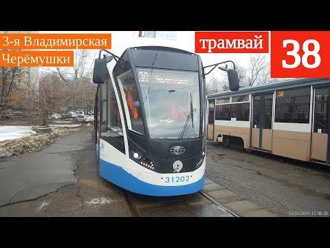 """Трамвай 38 """"3я Владимирская улица"""" - """"Черемушки"""" // 10 марта 2019"""