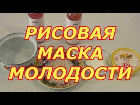 РИСОВАЯ МАСКА МОЛОДОСТИ