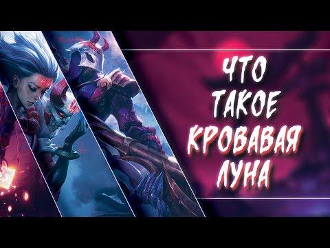 видео: ЧТО ТАКОЕ КРОВАВАЯ ЛУНА? | ТЕОРИИ league of legends