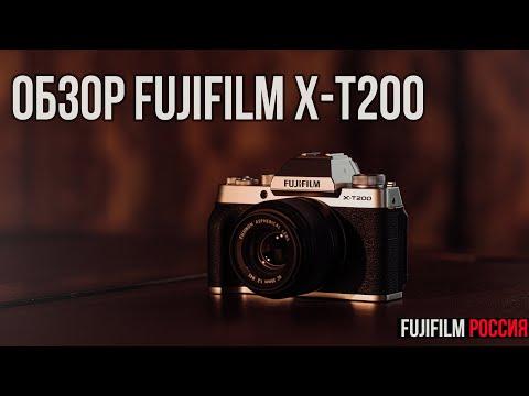 Обзор FUJIFILM Х-T200