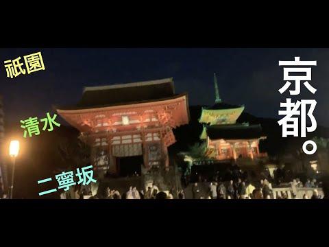 [旅行動画]奈良・京都の正月 part2 #3