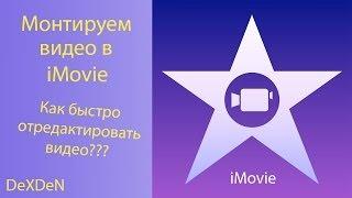 Монтируем видео на iPad в iMovie - RVS(Программа iMovie, лучшая прога для монтажа видео на планшете! Все видео я монтировал только в ней, вроде бы,..., 2014-03-09T20:32:41.000Z)