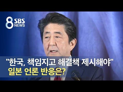 """아베 """"한국 책임으로 해결책 제시해야""""…일본 언론 반응은? / SBS"""