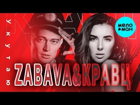 ZABAVA & Кравц - Укутаю Single