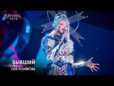Телеканал 1+1: Оля Полякова – Бывший. Концерт «Королева ночі»