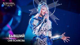 Оля Полякова – Бывший. Концерт «Королева ночі»