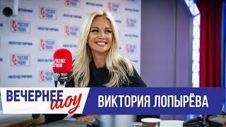 Виктория Лопырева в Вечернем шоу с Аллой Довлатовой / О красоте, карьере и любви к сыну