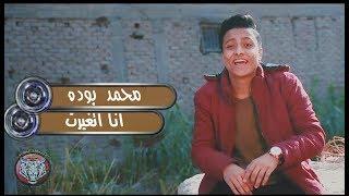 Download كليب مهرجان انا اتغيرت حياتى ما بتقف على حد | بوده محمد / انتاج الاصدقاء المتحدون Mp3 and Videos
