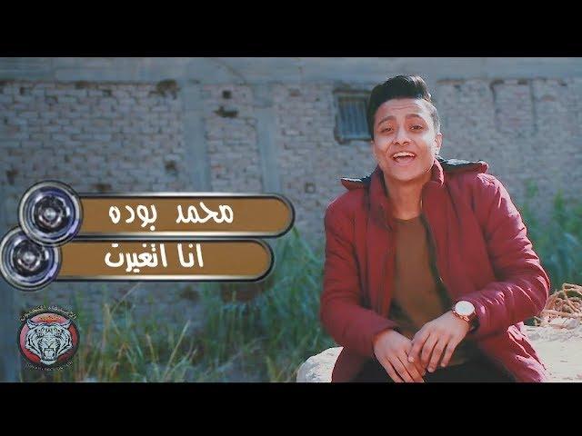 كليب مهرجان انا اتغيرت حياتى ما بتقف على حد   بوده محمد  / انتاج الاصدقاء المتحدون