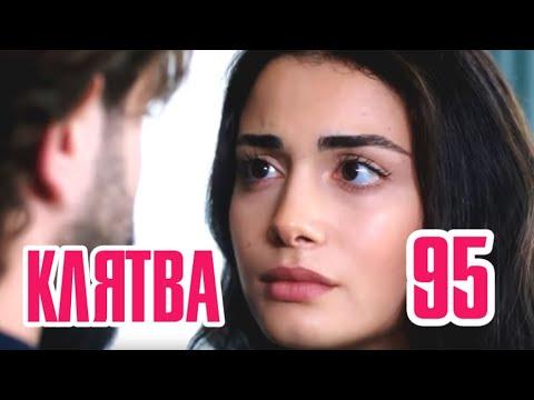 Клятва (Yemin) 95 серия на русском языке. Смотреть онлайн обзор