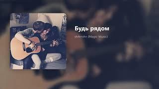 shAmAn (Magic Music) - Будь рядом