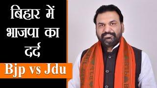 Bihar। भाजपा के मंत्री बोले- हमने 74 सीट जीतकर भी नीतीश को बनाया CM |NDA | Nitish Kumar | BJP vs JDU
