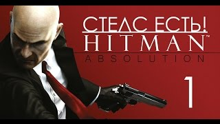 Hitman Absolution Прохождение СО СТЕЛСОМ Часть 1 Пролог Личный Контракт