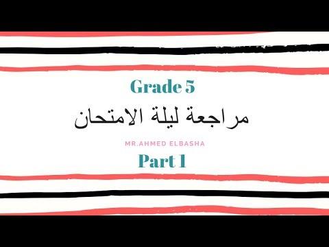 ساينس لغات | مراجعة ليلة الامتحان | الجزء الاول | Grade 5