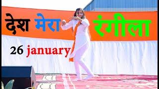 26 January देश रंगीला रंगीला  Ultimate Dance Performance.