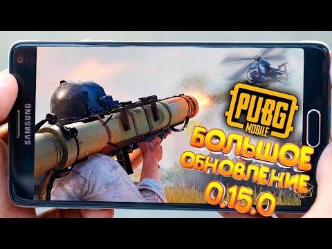 PUBG MOBILE БОЛЬШОЕ ОБНОВЛЕНИЕ 0.15 - ОБЗОР НА АНДРОИД И iOS!